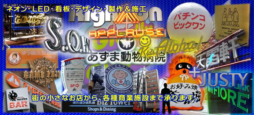 東京のネオンサインとLED看板の製作と施工の気さくな看板屋さんJUSTYのサイト