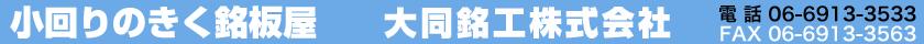 大阪で銘板とシルク印刷 大同銘工株式会社