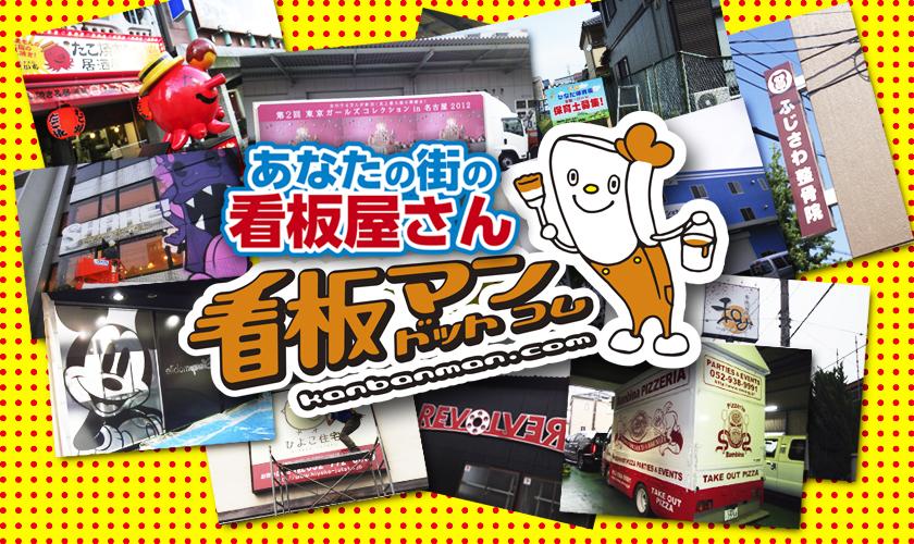 名古屋の看板屋さん。看板マンドットコム高辻店。看板からカーラッピング、ステッカーもお気軽に