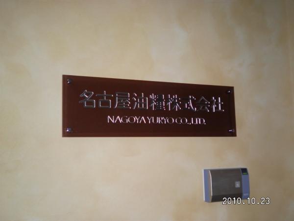 ブロンズのアクリル板にシルバーアクリル文字
