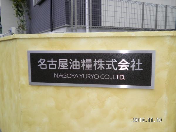 ステンレス腐食サイン