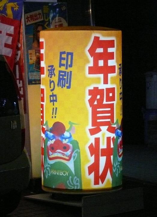 エアロポールサイン「辰年年賀状」夜間