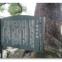 ステンレス:バイブレーション仕上げ 腐蝕銘板 自立型