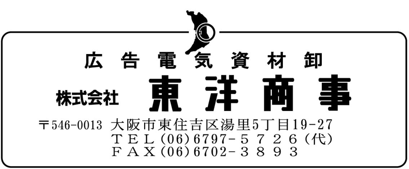 看板材料卸東洋商事ホームページ