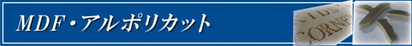アルポリ切文字