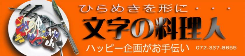 箱文字・立体文字・カルプ文字・LEDサインのカンバンコンビニ