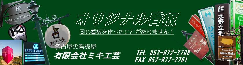 オリジナル看板 名古屋 看板屋