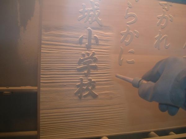 彫り進むと木目が表れ、文字が浮き出る