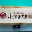 桧、富士吉田市の桧露天風呂製作の専門店様