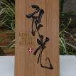 タモ材、かまぼこ・サンド彫り併用 H.270×W.150