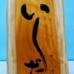 欅、書家 熊野井乃先生の揮毫、かまぼこ彫り
