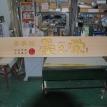 無節桧、日本橋 墨之栄様 かまぼこ彫り看板