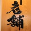 欅、かまぼこ彫り、黒漆塗り仕上げ