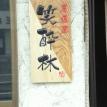 栓材、さんど彫りの木目にかまぼこ文字(当社独自)