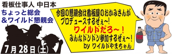 2012 中日本総会