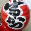 串かつー1