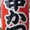 串かつー5