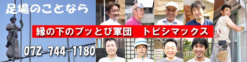 関西で足場なら安心・責任施工のトビシマ