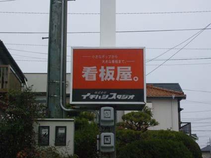 看板 製作 ディスプレイ 豊橋市 愛知県 名古屋市 浜松 看板屋 豊川市 看板修理